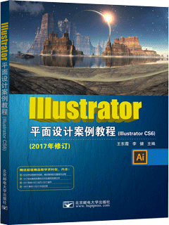 Illustrator平面设计案例教程(Illustrator CS6)